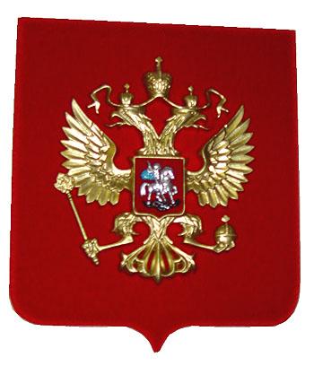 какой герб россии
